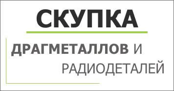 Скупка драгоценных металлов и радиодеталей в Киеве Логотип